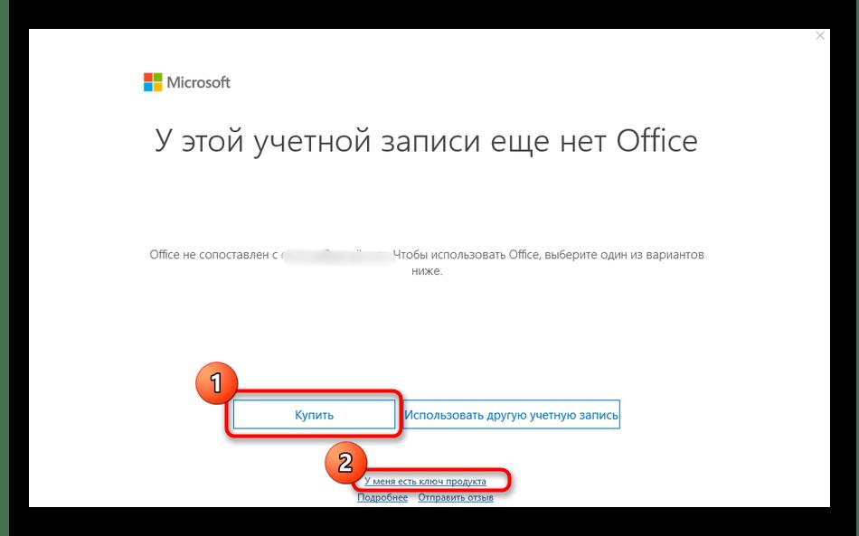 Покупка или активация кода продукта при авторизации в Skype для бизнеса