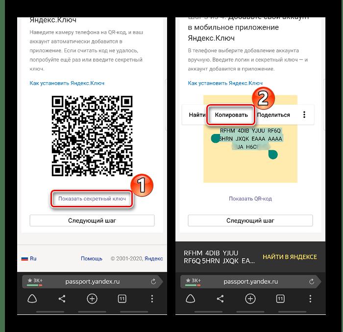 Получение секретного кода для Яндекс Ключа