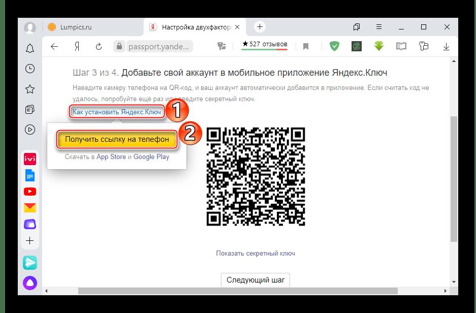 Получение ссылки на установку Яндекс.Ключа