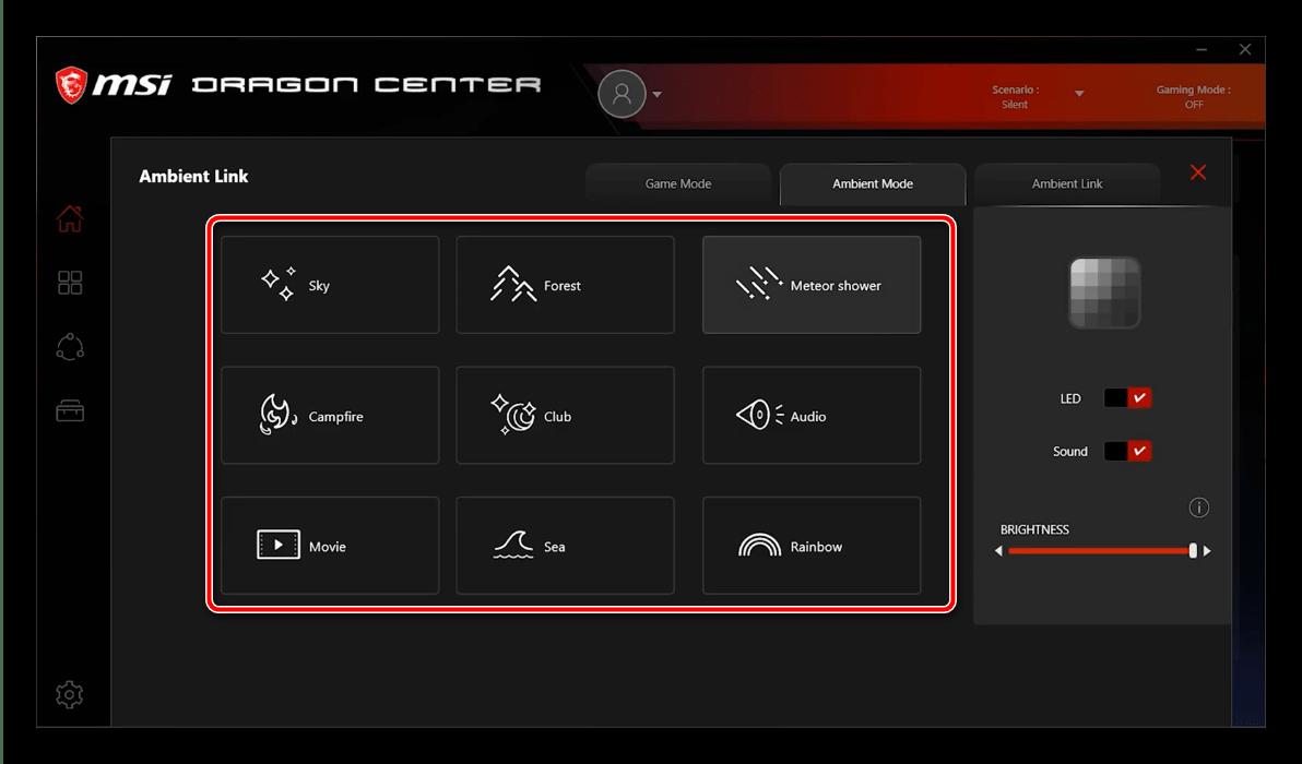 Предустановленные режимы подсветки Ambient Link для настройки программы MSI Dragon Center