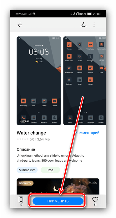 Применение значков для изменения иконок на Android Huawei посредством системных средств