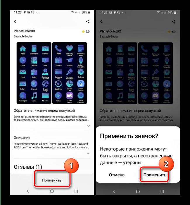 Применить набор значков для изменения иконок на Android Samsung посредством системных средств