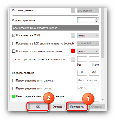 Применить настройки оверлея частоты кадров для решения проблемы с показом ФПС в MSI Afterburner