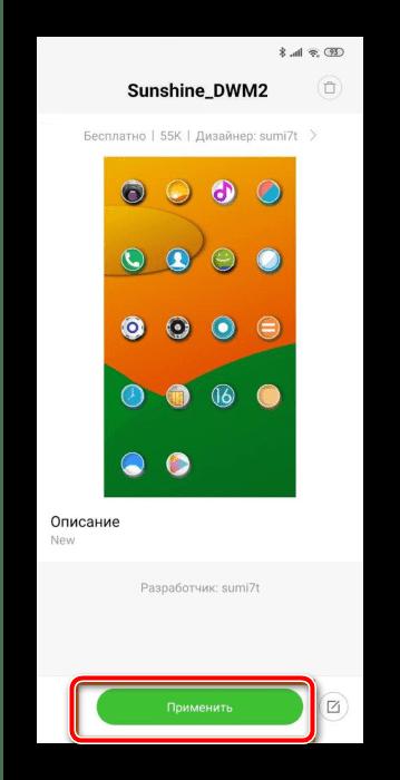 Применить ввод для изменения иконок на Android Xiaomi посредством системных средств