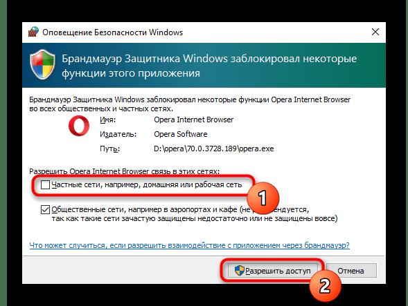 Пример блокировки работы Opera встроенным в Windows брандмауэром