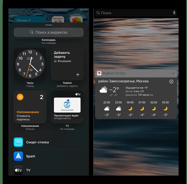 Пример добавления виджета Яндекса на iOS-устройстве