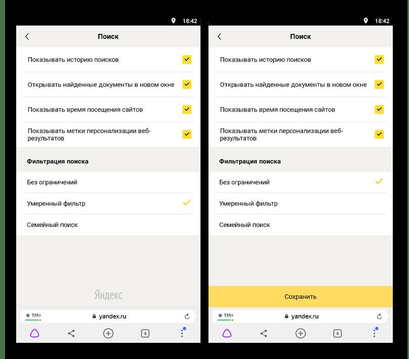 Пример настроек поиска в мобильной версии поиска Яндекс