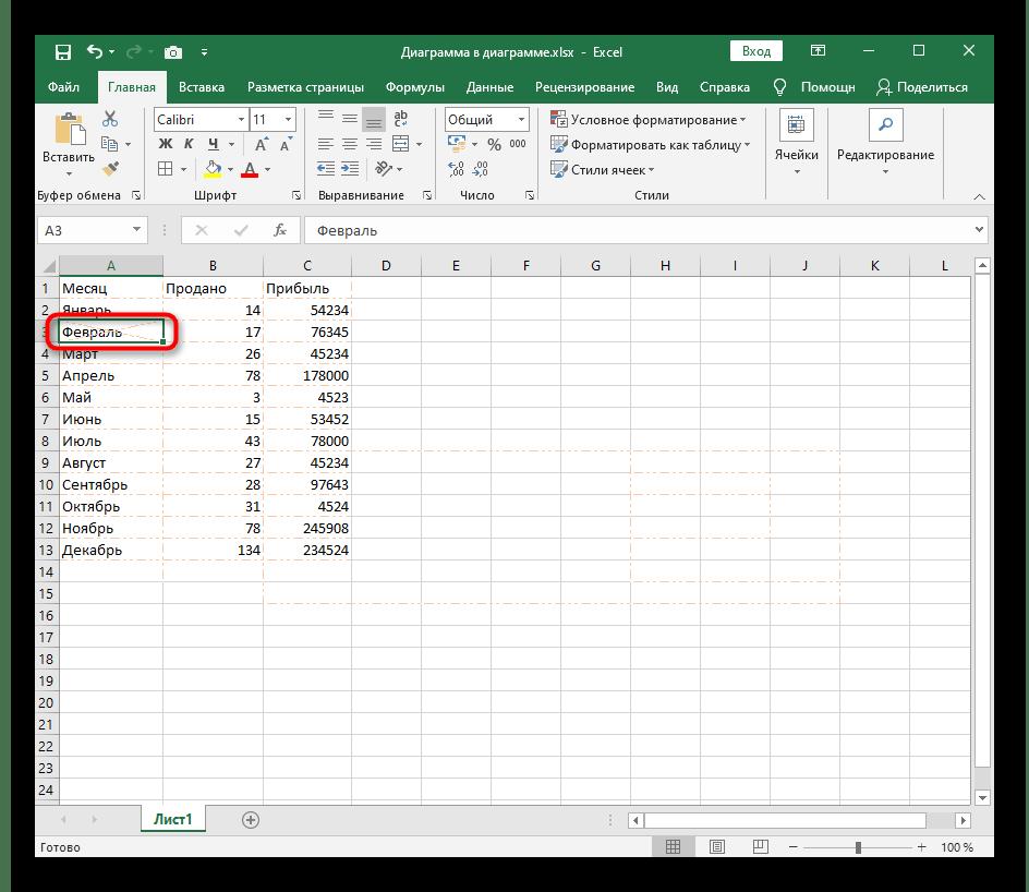 Пример ручного создания границ таблицы в программе Excel
