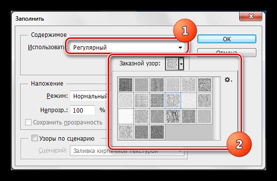 Пример заливки фонового слоя в Adobe Photoshop