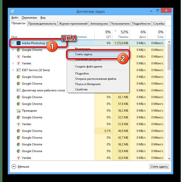 Принудительное завершение процесса с помощью Диспетчера задач Windows