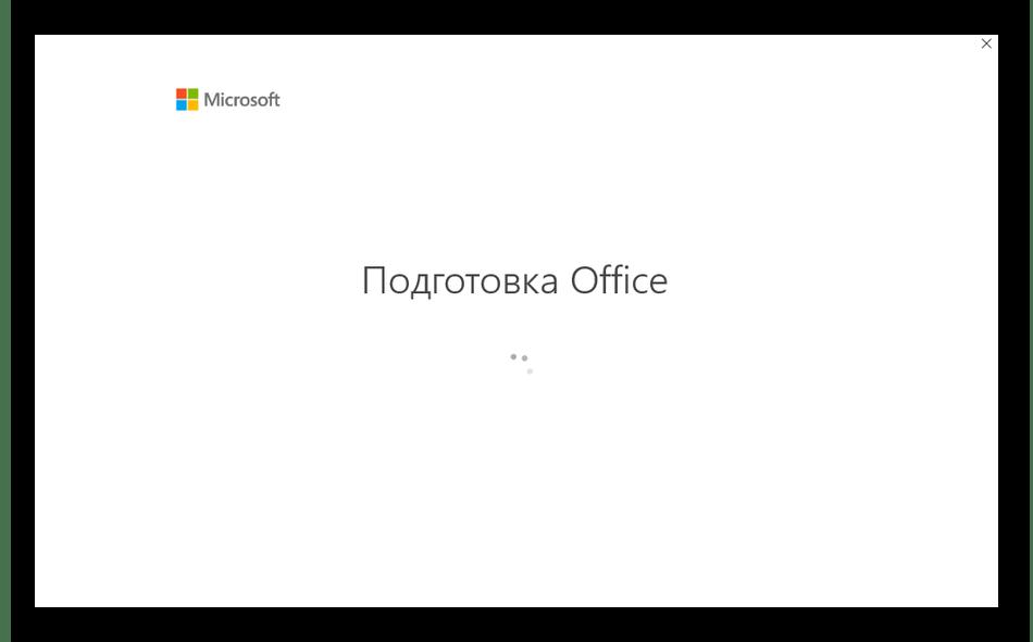 Процесс авторизации в программе Skype для бизнеса после ввода ключа продукта
