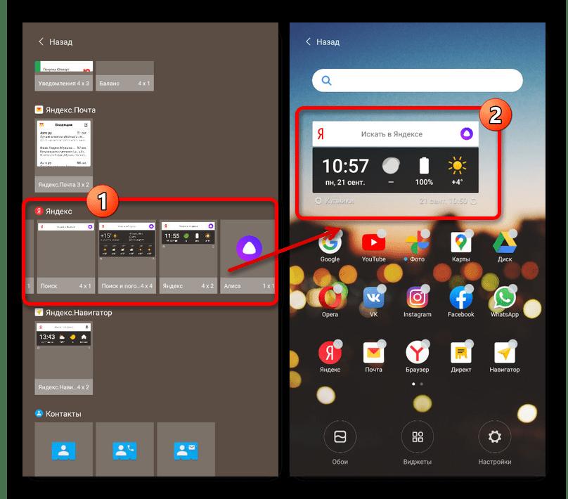 Процесс добавления виджета Яндекса на главный экран на Android-устройстве