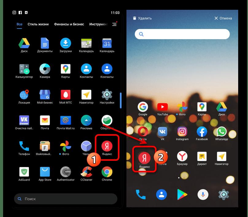 Процесс добавления значка Яндекса на главный экран на Android-устройстве
