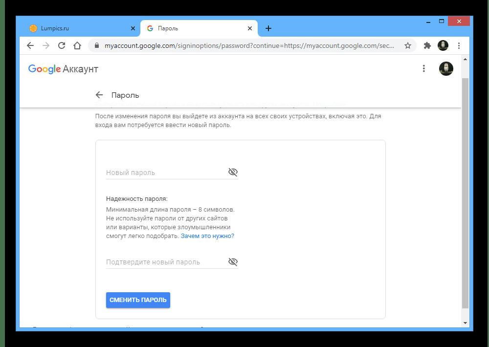 Процесс изменения пароля в настройках учетной записи Google