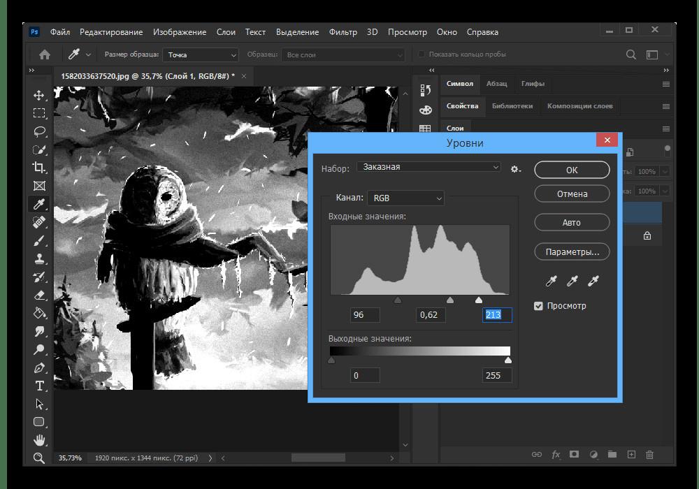 Процесс изменения уровней контраста в Adobe Photoshop