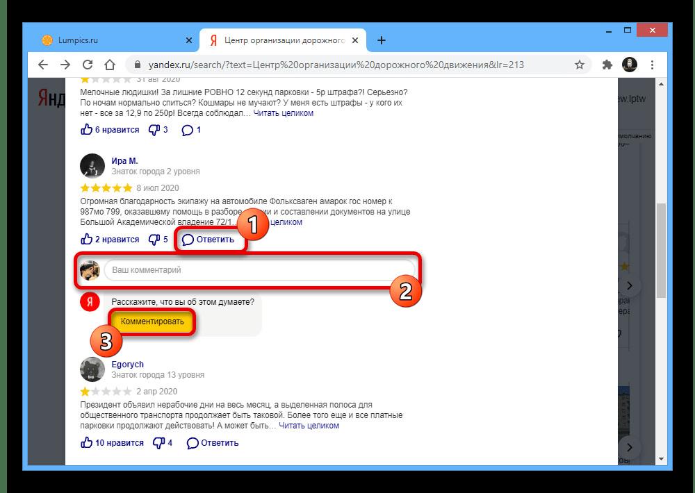 Процесс комментирования отзыва в карточке организации Яндекса