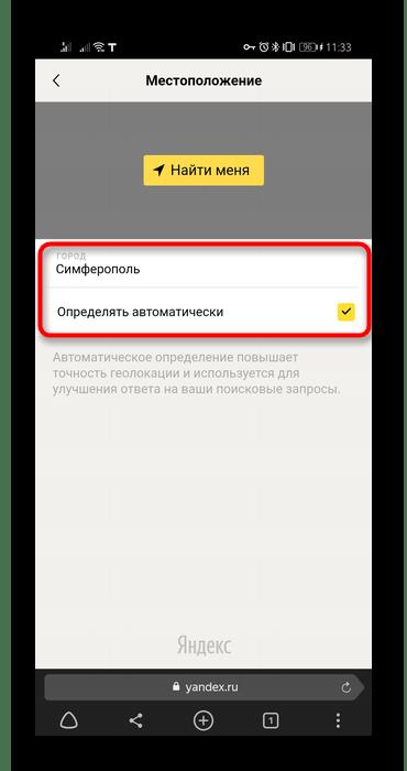 Процесс настройки местоположения в поисковой системе Яндекс через личный профиль в мобильном Яндекс.Браузере