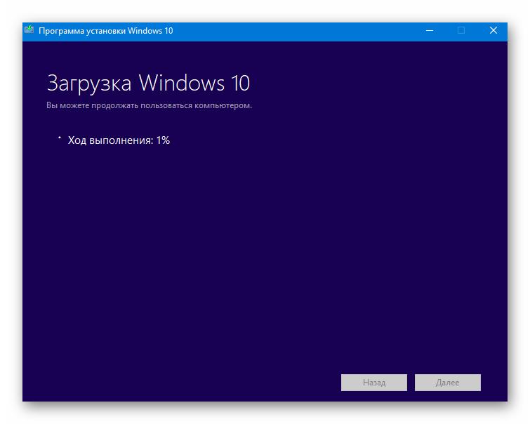 Процесс подготовки и установки Windows 10 с сохранением данных через утилиту от Microsoft