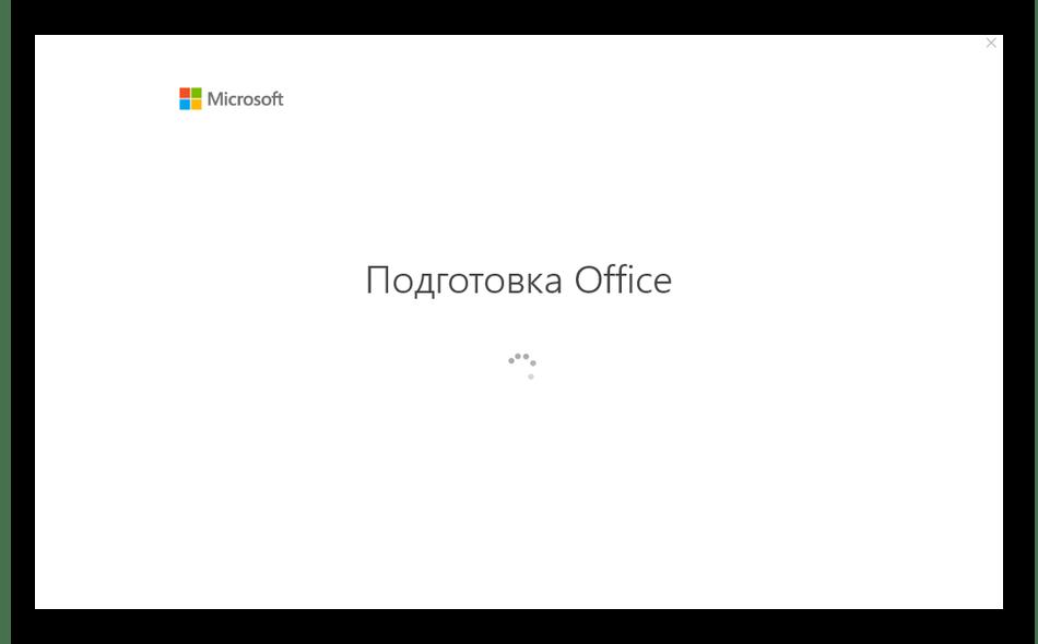 Процесс подтверждения аккаунта после авторизации в программе Skype для бизнеса