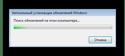 Процесс поиска обновлений через автономный установщик обновлений в Windows 7