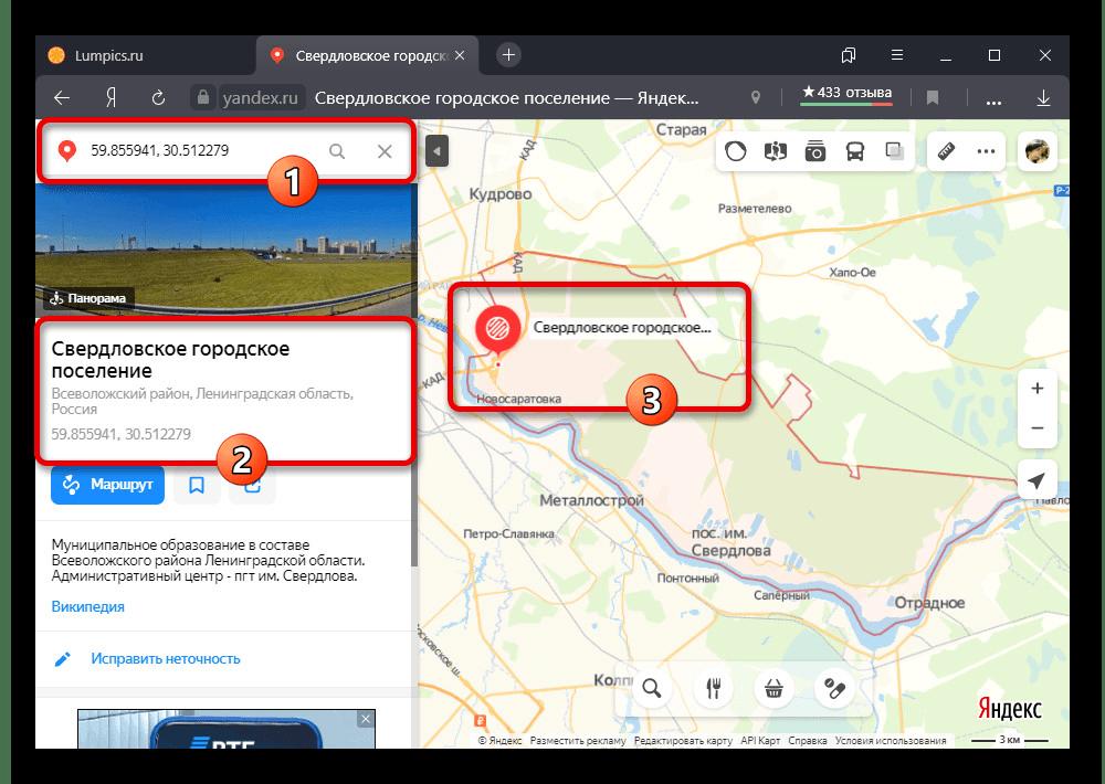 Процесс поиска по координатам на веб-сайте Яндекс.Карт