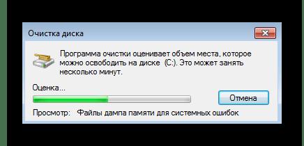 Процесс поиска точек восстановления для очистки в Windows 7