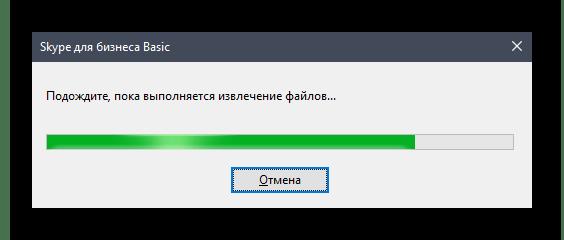 Процесс распаковки файлов Skype для бизнеса после скачивания с официального сайта