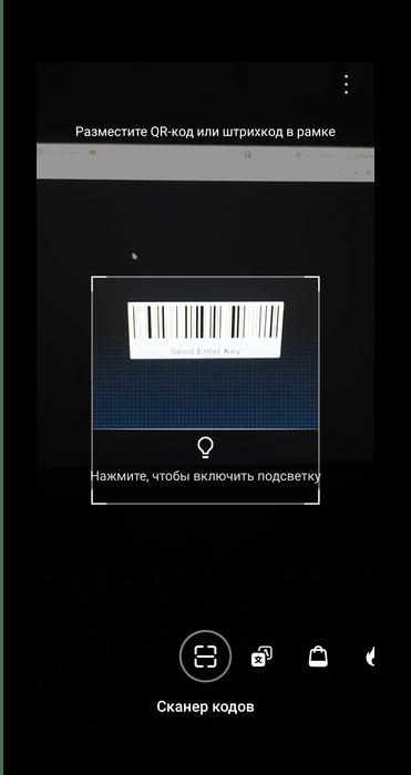 Процесс сканирования штрих-кода на Android системными средствами