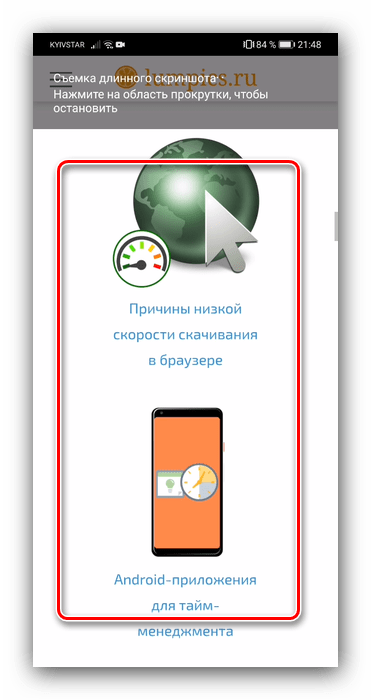 Процесс создания длинного скриншота на Android системными средствами