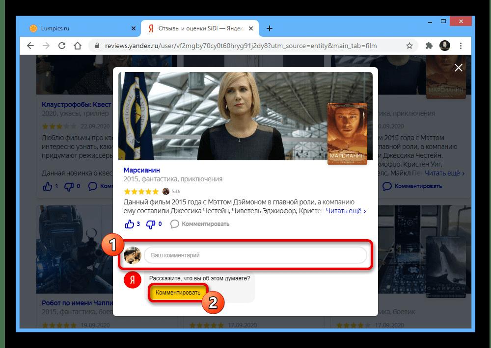 Процесс создания комментария на сайте отзывов и оценок Яндекса