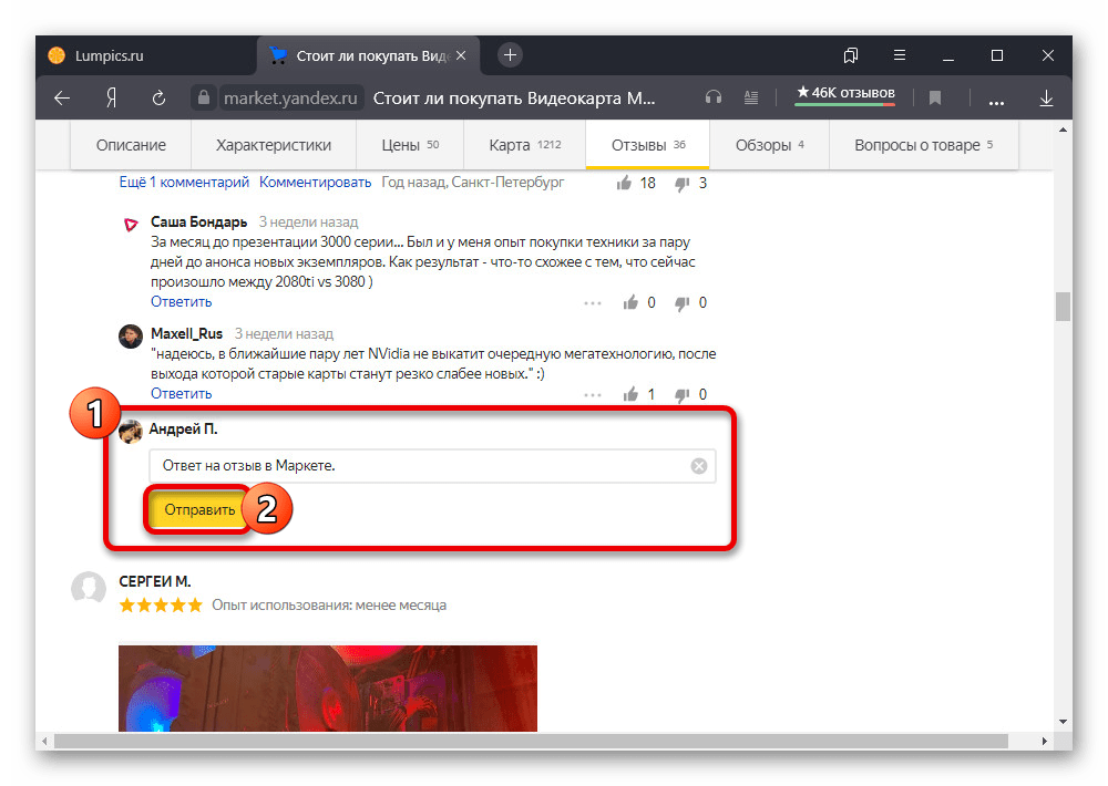 Процесс создания ответа на отзыв на сайте Яндекс.Маркета
