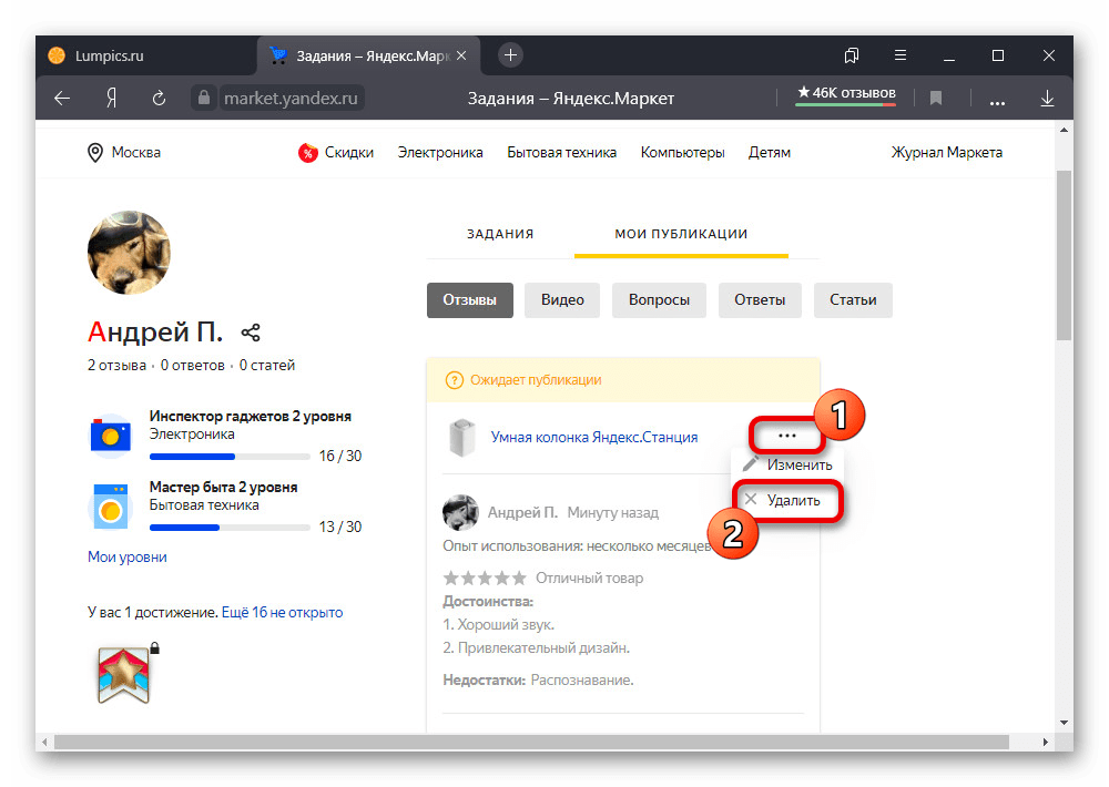 Процесс удаления отзыва на сайте Яндекс.Маркета