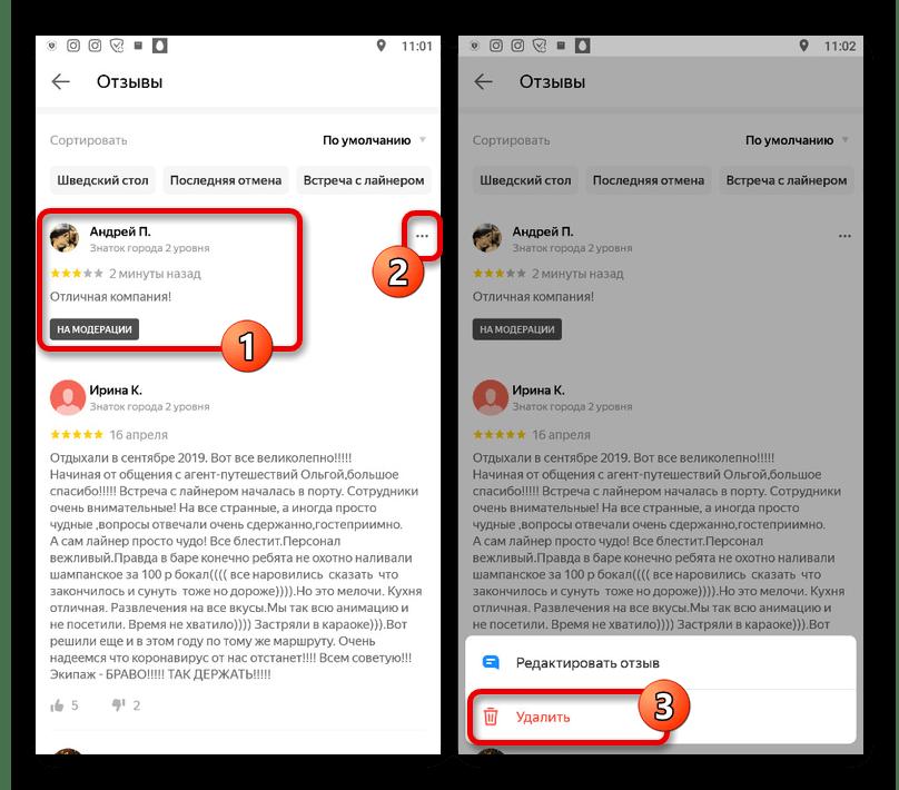 Процесс удаления отзыва об организации в приложении Яндекс.Карт