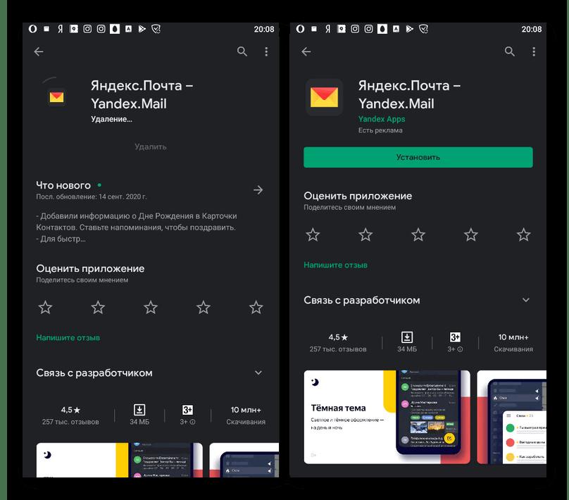 Процесс удаления Яндекс.Почты через Google Play Маркет