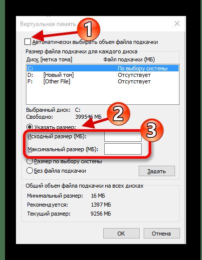 Процесс увеличения файла подкачки в настройках Windows