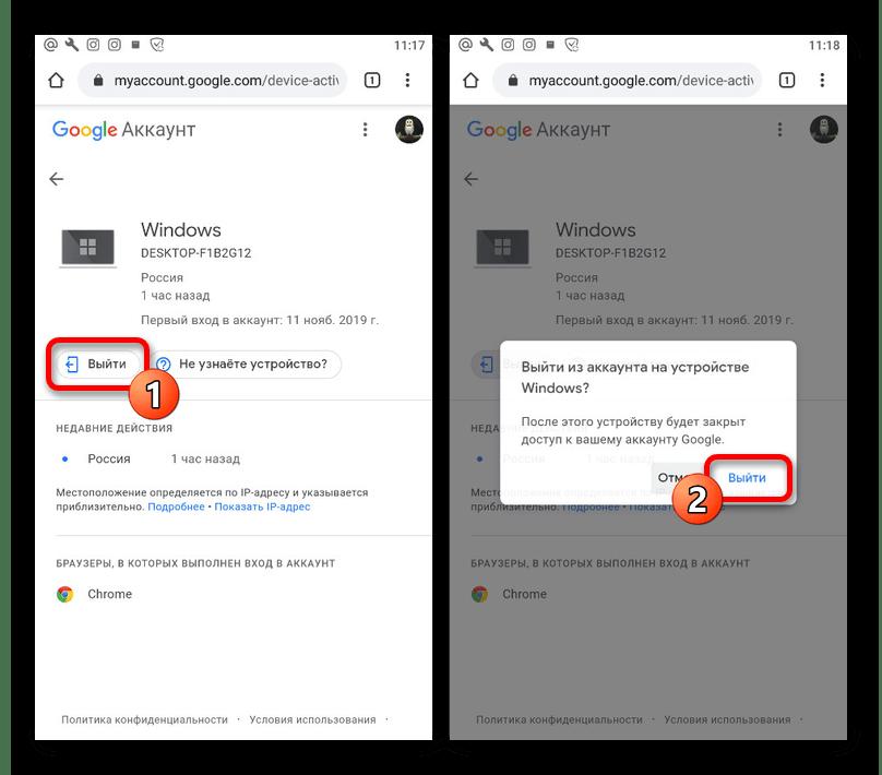 Процесс выхода из аккаунта Google на мобильном устройстве