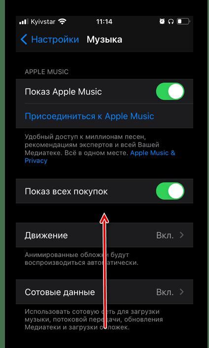 Прокрутить вниз настройки приложения Музыка на iPhone