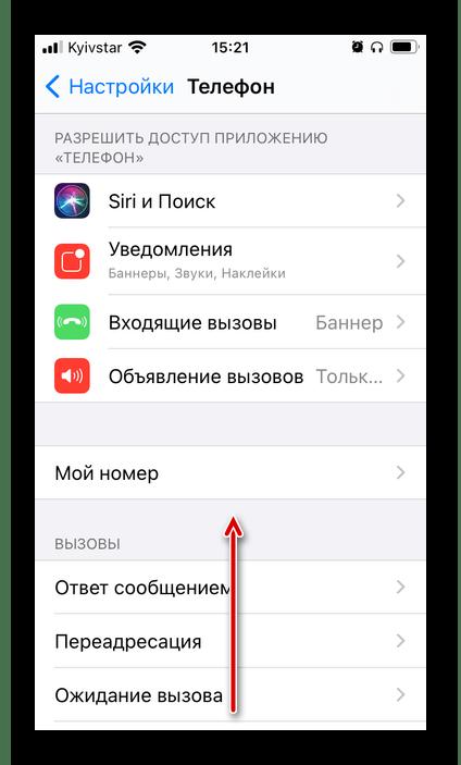 Прокрутить вниз параметры приложения Телефон на iPhone