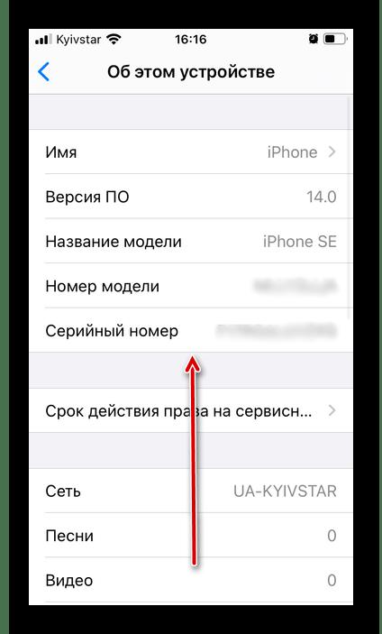 Прокрутить вниз подраздел Об этом устройстве в настройках iPhone