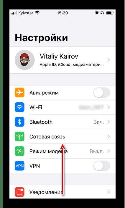 Прокрутить вниз приложение Настройки на iPhone
