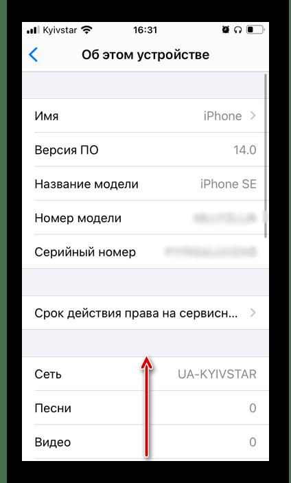 Пролистывание информации об этом устройстве в настройках iPhone для просмотра модели AirPods
