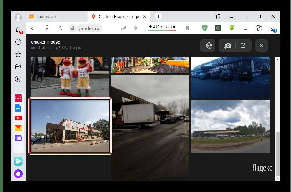 Просмотр добавленных фото через сервис Яндекс Карты