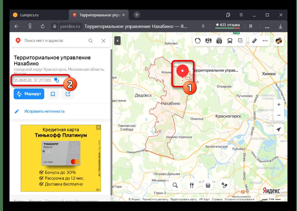 Просмотр координат конкретного места на веб-сайте Яндекс.Карт