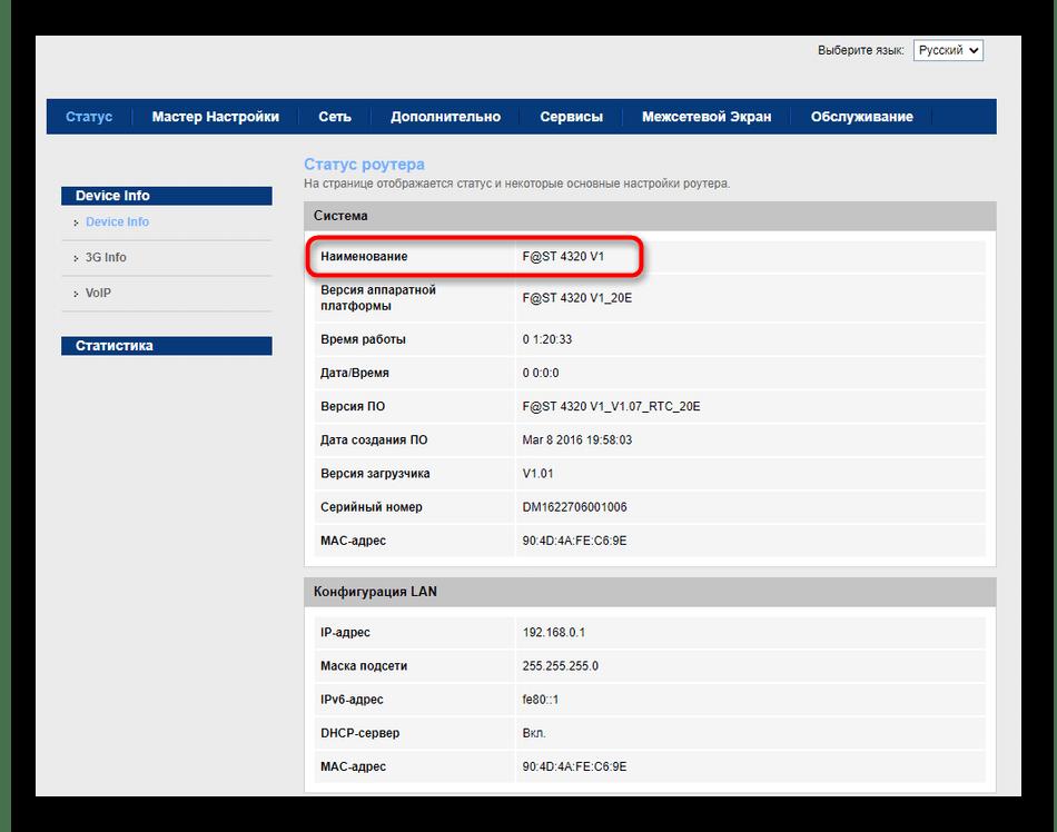Просмотр модели роутера Ростелеком через фирменный веб-интерфейс