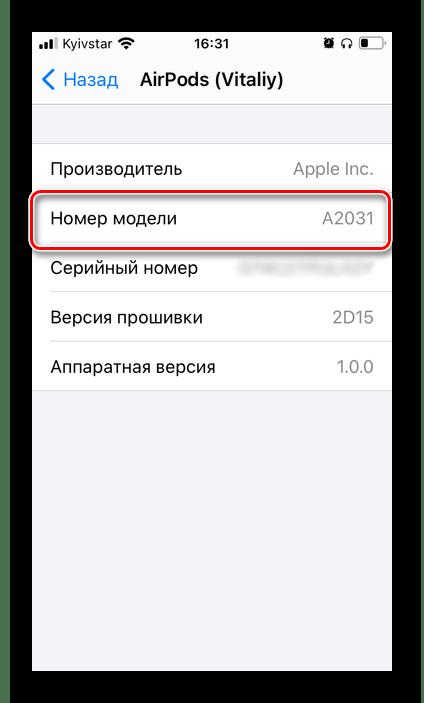 Просмотр номера модели AirPods в настройках iPhone