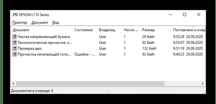 Просмотр очереди печати принтера в Windows 10 для ознакомления с историей