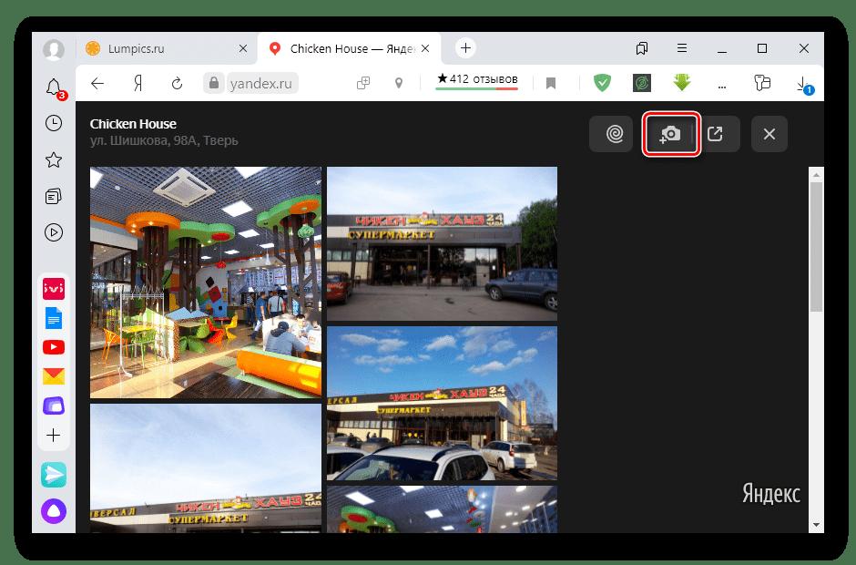 Просмотр привязанных к объекту фотографий в сервисе Яндекс.Карты