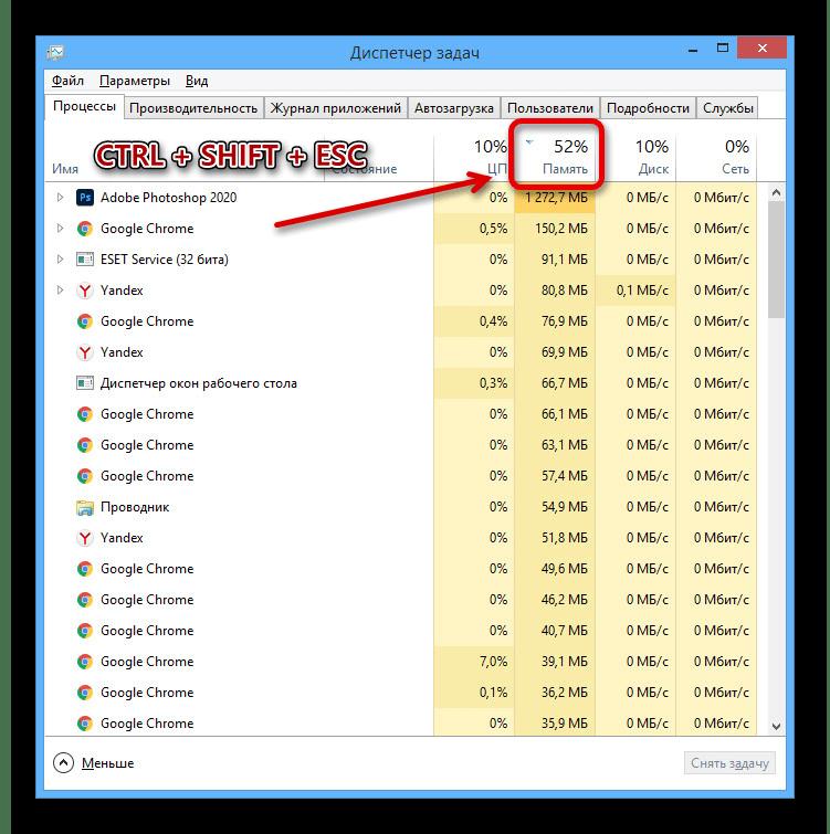 Просмотр процессов потребляющих память в Диспетчере задач Windows