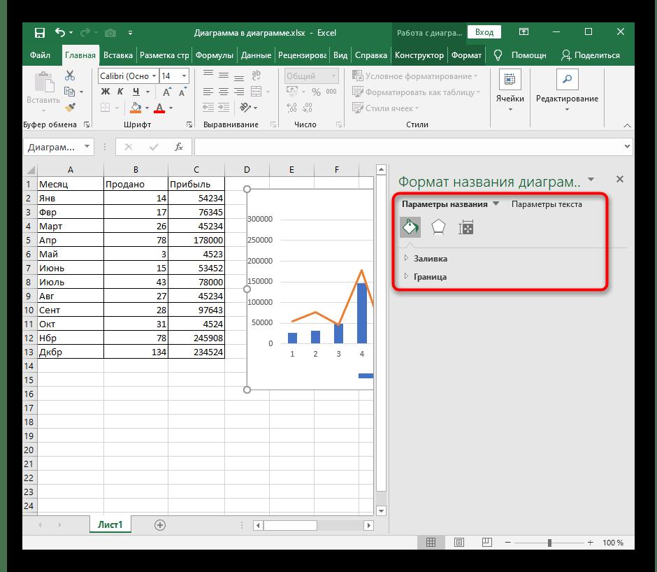 Просмотр пункта изменения формата названия диаграммы в Excel