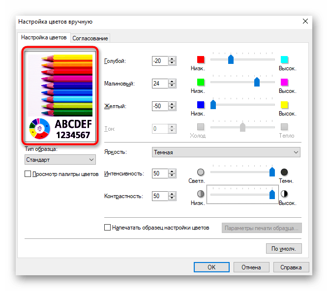 Просмотр результатов изменения цвета при подготовке принтера Canon к печати фотографий